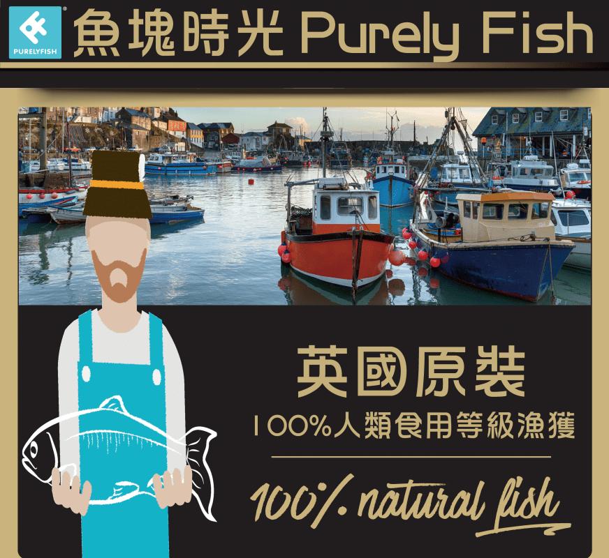 英國 PURELY FISH 魚塊時光 鮭魚薯泥餅