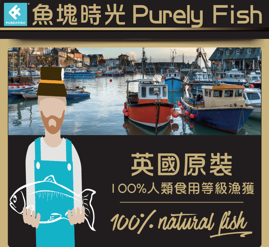 英國 PURELY FISH 魚塊時光 白魚薯泥餅
