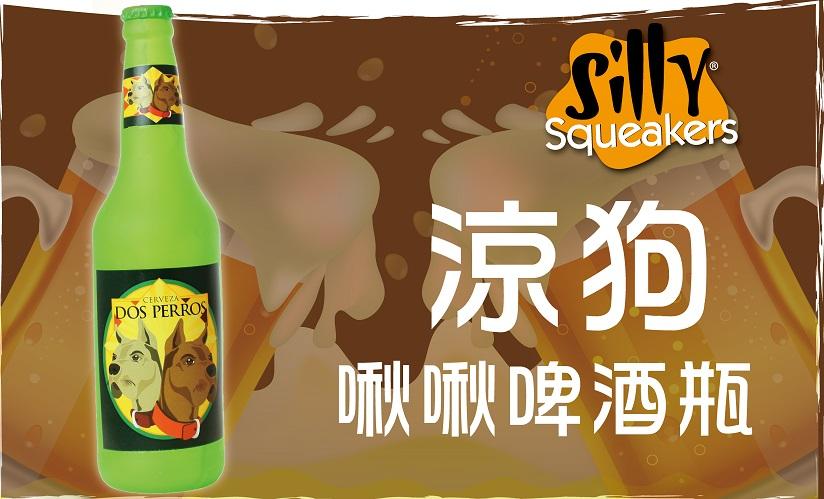 美國 Silly Squeakers 啾啾酒瓶系列 涼狗啤酒瓶