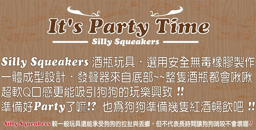 美國 Silly Squeakers 啾啾酒瓶系列 咕嚕紅酒瓶