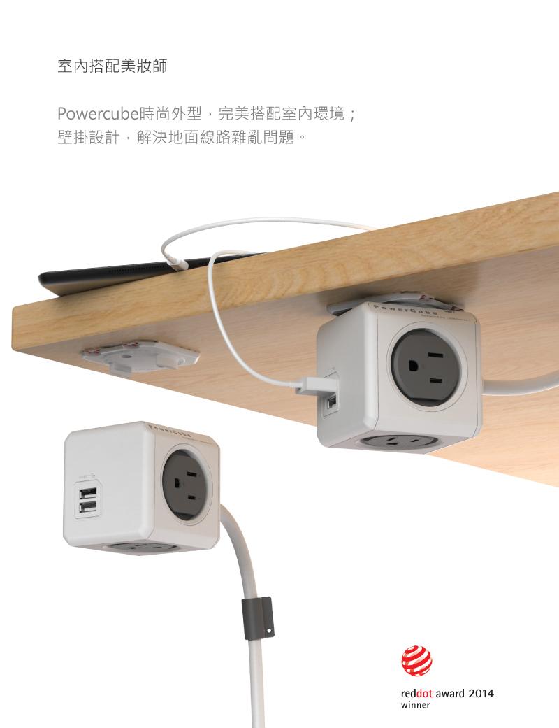荷蘭 PowerCube USB兩用延長線1.5m 灰色