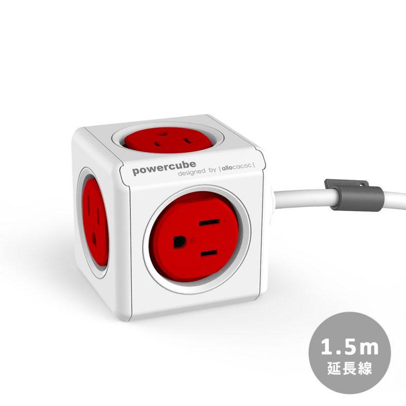荷蘭 PowerCube 延長線1.5m 紅色