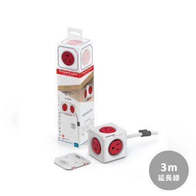 荷蘭 PowerCube 延長線3m 紅色