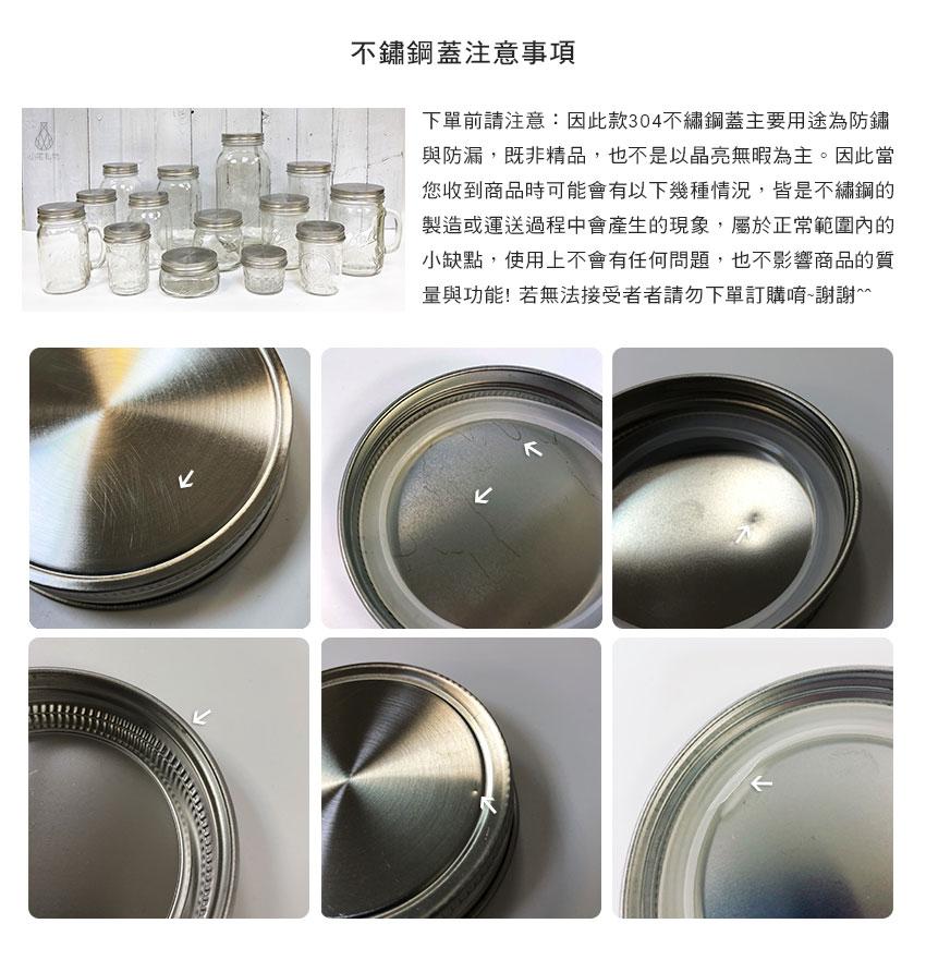Ball 梅森罐專用 不鏽鋼密封蓋 商品注意事項