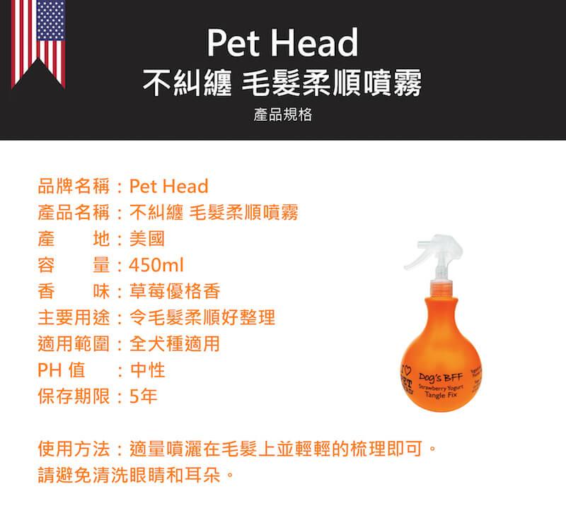 英國 Pet Head 不糾纏 毛髮柔順噴霧 450ml