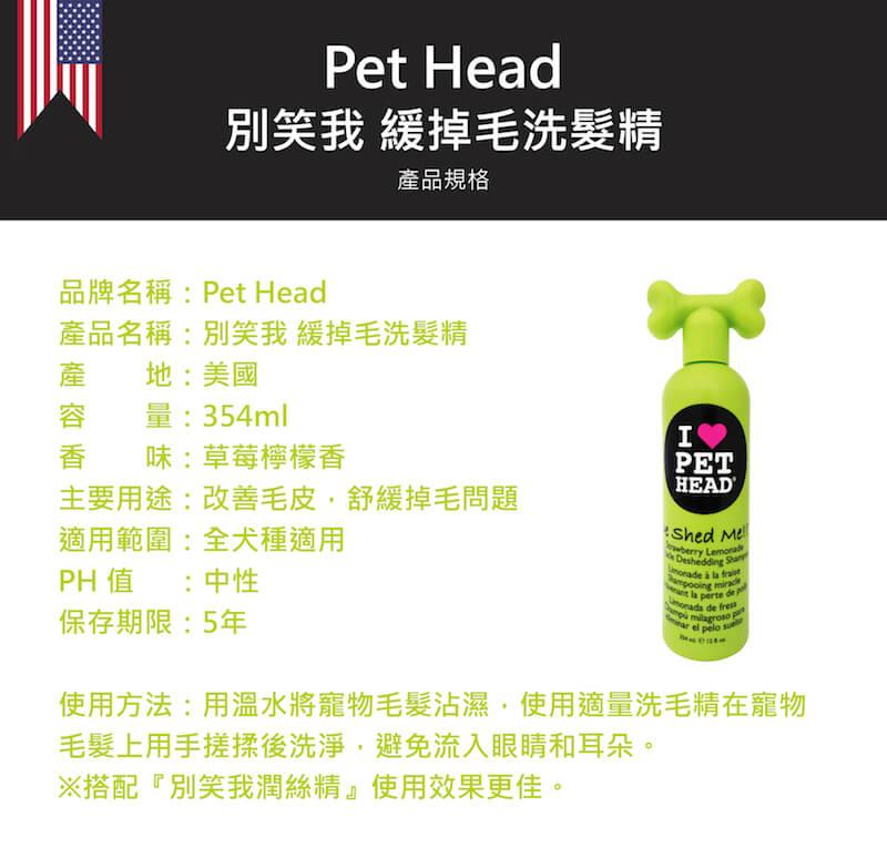 英國 Pet Head 別笑我 緩掉毛洗髮精 354ml
