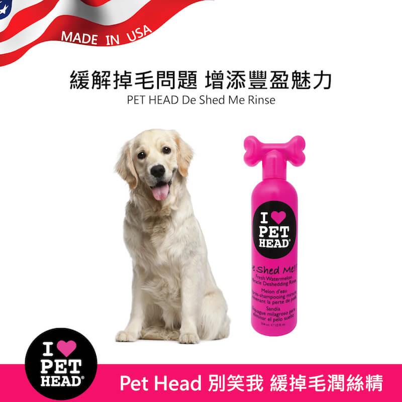 英國 Pet Head 別笑我 緩掉毛潤絲精 354ml