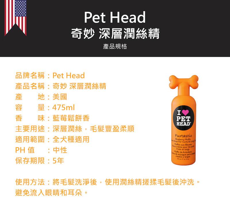 英國 Pet Head 奇妙 深層潤絲精 475ml