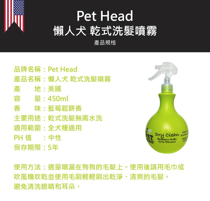 英國 Pet Head 懶人犬 乾式洗髮噴霧 450ml