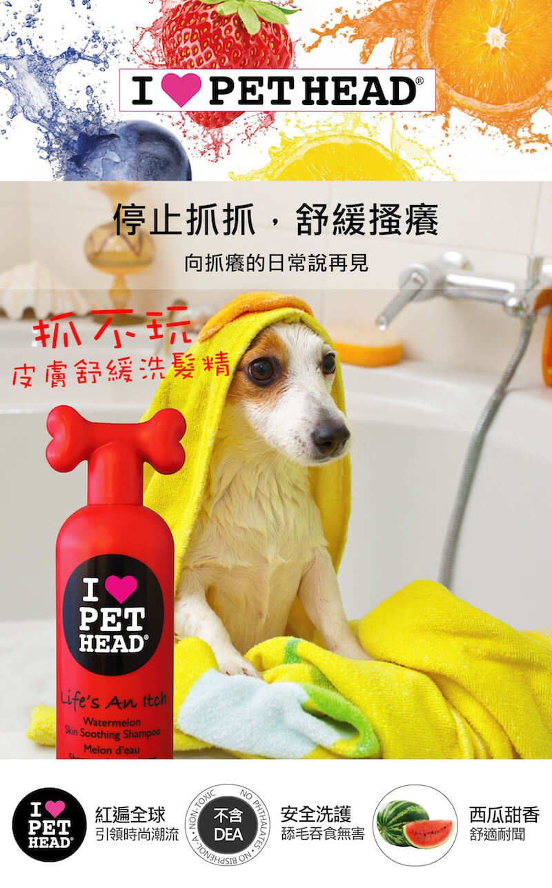 英國 Pet Head 抓不玩 皮膚舒緩洗髮精 475ml