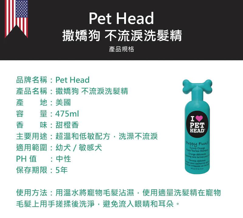 英國 Pet Head 撒嬌狗 不流淚洗髮精 475ml