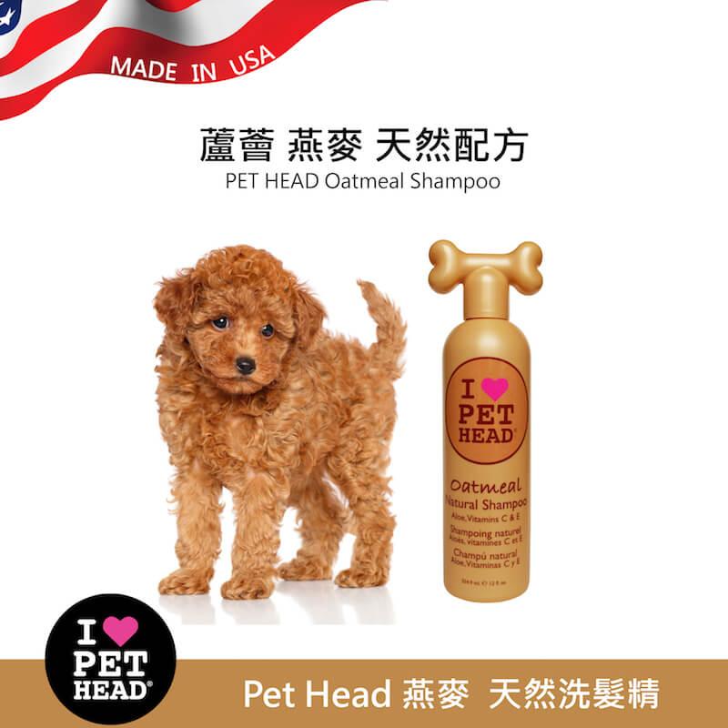 美國 Pet Head 燕麥 天然洗髮精 354ml