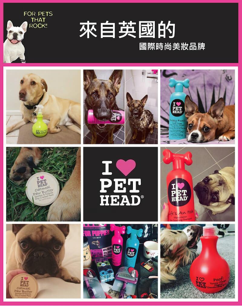 美國 Pet Head 品牌