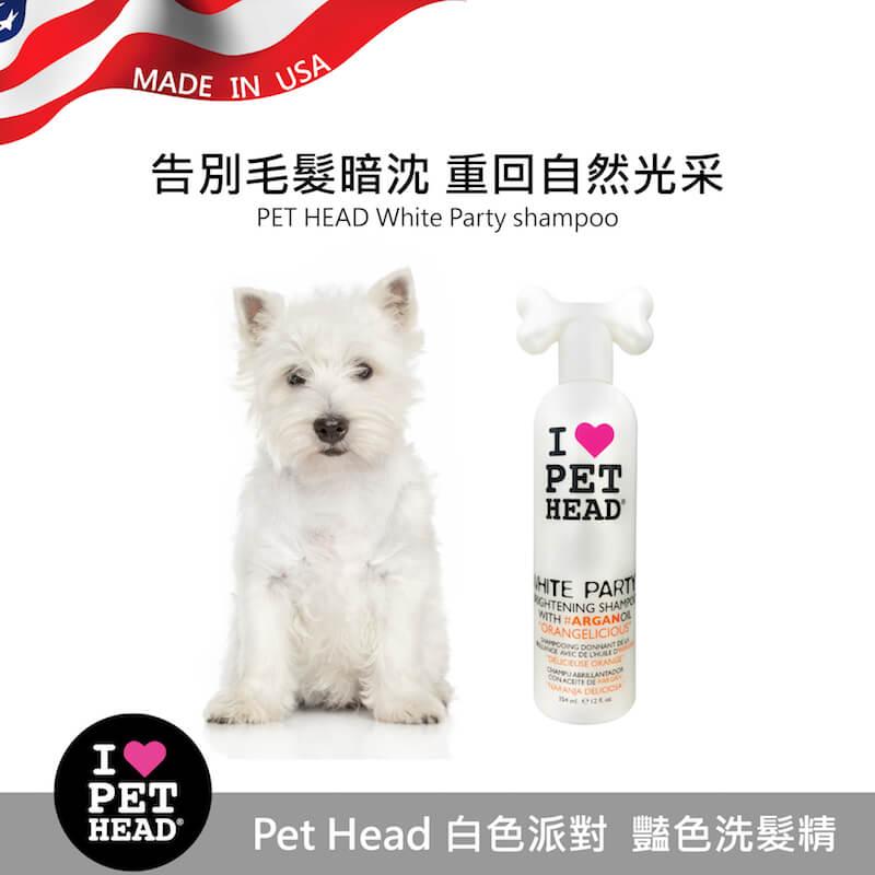 英國 Pet Head 白色派對 豔色洗髮精 354ml