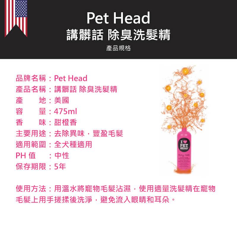 英國 Pet Head 講髒話 除臭洗髮精 475ml