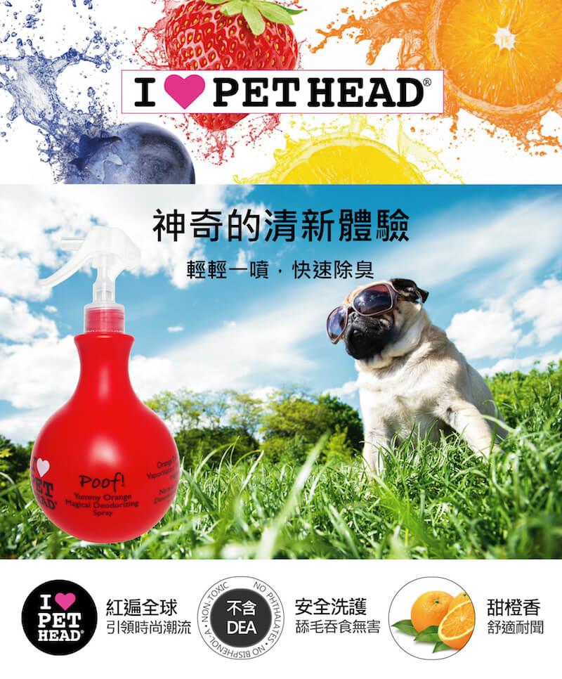 英國 Pet Head 變魔術 體香噴霧 450ml