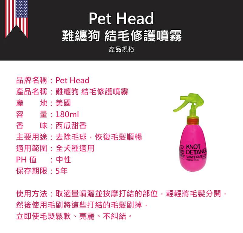 英國 Pet Head 難纏狗 結毛修護噴霧 180ml