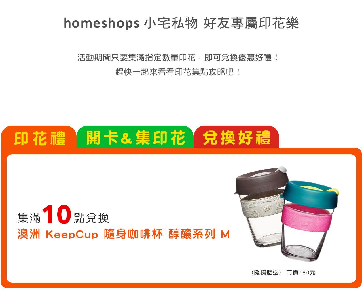 homeshops小宅私物 x 印花樂