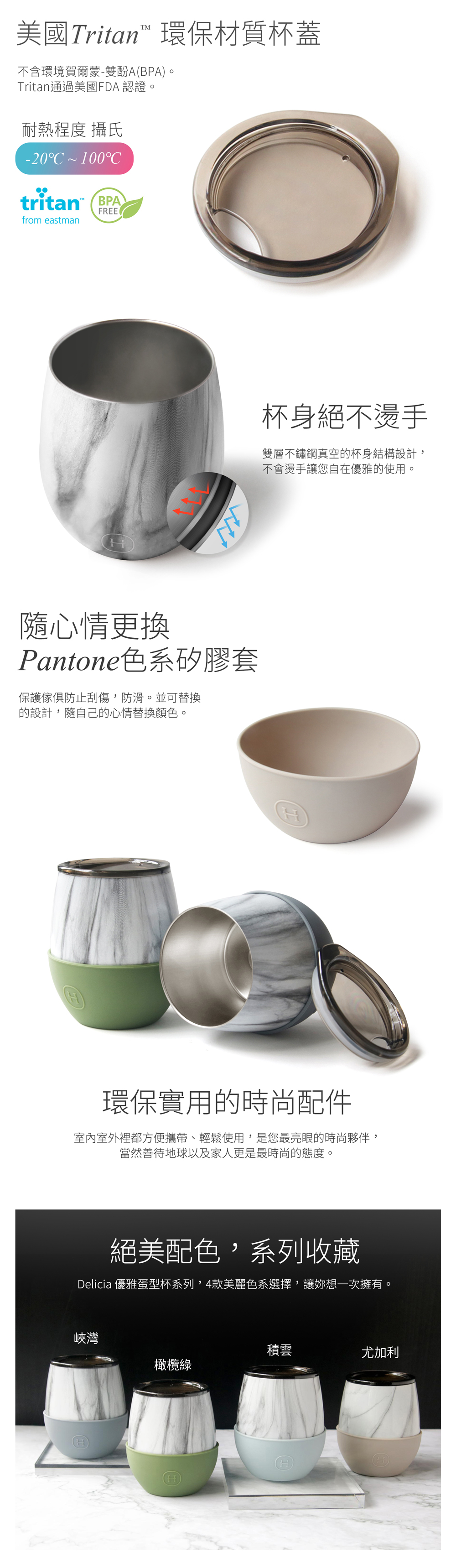 美國 HYDY Delicia 大理石紋蛋型杯