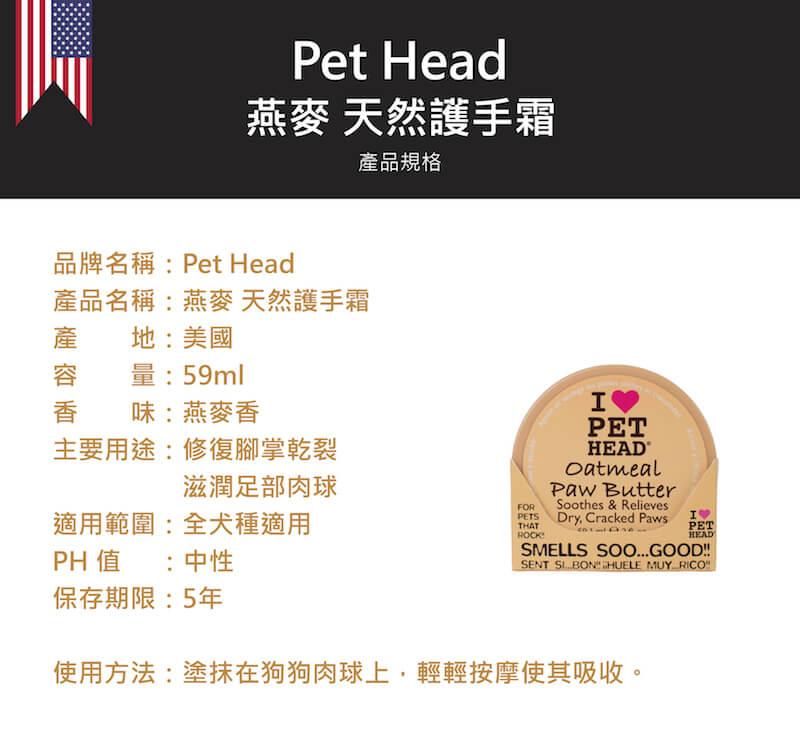 英國 Pet Head 燕麥 天然護手霜 59ml