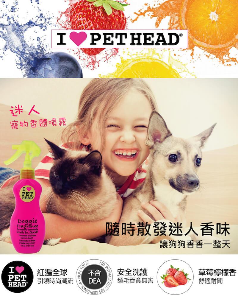 英國 Pet Head 迷人 寵物香體噴霧 175ml