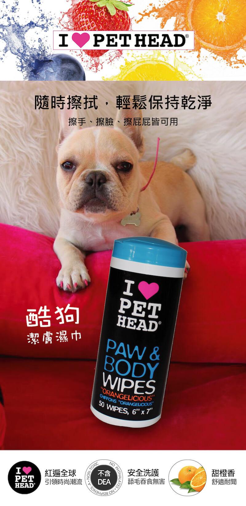 英國 Pet Head 酷狗 潔膚濕巾 50抽