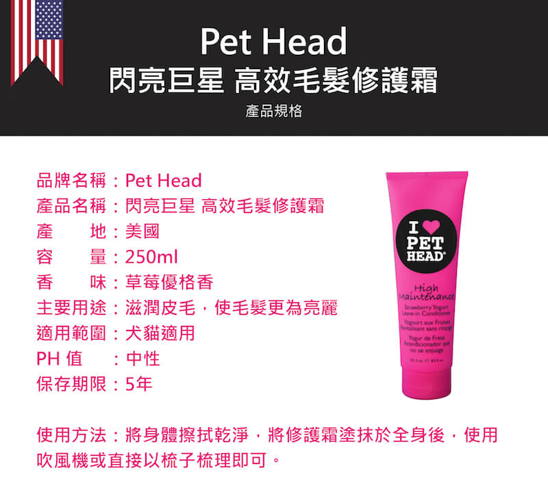 英國 Pet Head 閃亮巨星 高效毛髮修護霜 250ml