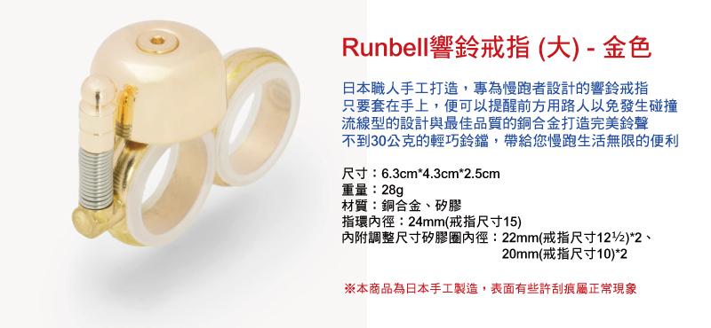 日本 Runbell 慢跑響鈴戒指 (大) 金色