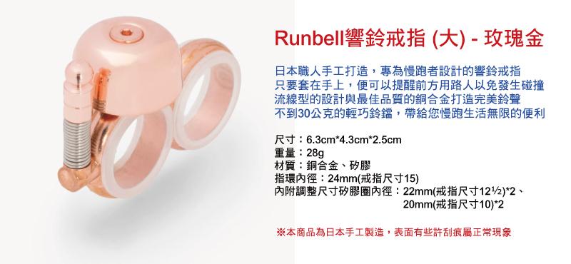 日本 Runbell 慢跑響鈴戒指 (大) 玫瑰金色