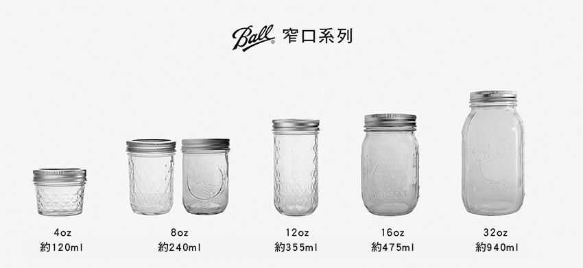 美國 Ball 梅森罐 窄口系列