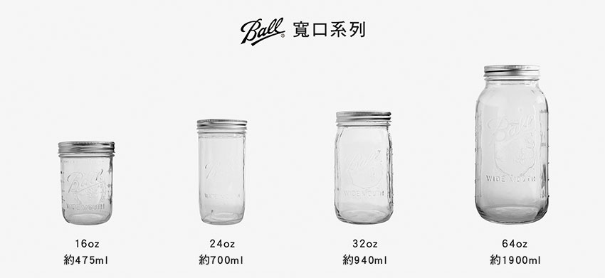 美國 Ball 梅森罐 寬口系列