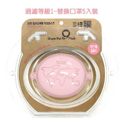 韓國 Share The Air Mask 3D立體兒童口罩替換組 (1級口罩x5)