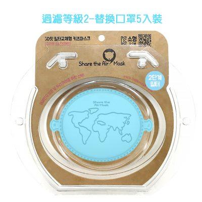 韓國 Share The Air Mask 3D立體兒童口罩替換組 (2級口罩x5)