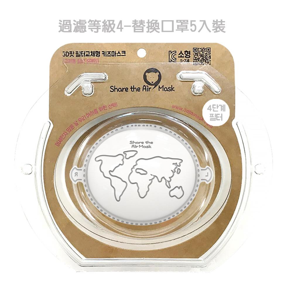 韓國 Share The Air Mask 3D立體兒童口罩替換組 (4級口罩x5)
