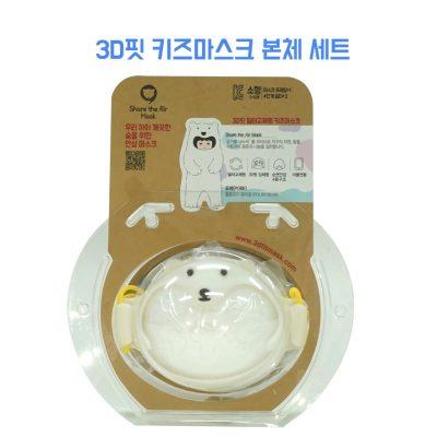 ShareTheAirMask_韓國3D立體兒童口罩組(3D外框x1,4級口罩x2)-1