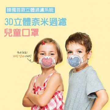 韓國 Share The Air Mask 3D立體兒童口罩組 (3D外框+4級口罩)