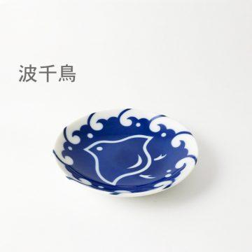 日本 美濃燒 千鳥系列 豆皿 波千鳥