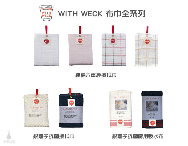 日本 WITH Weck 布巾全系列