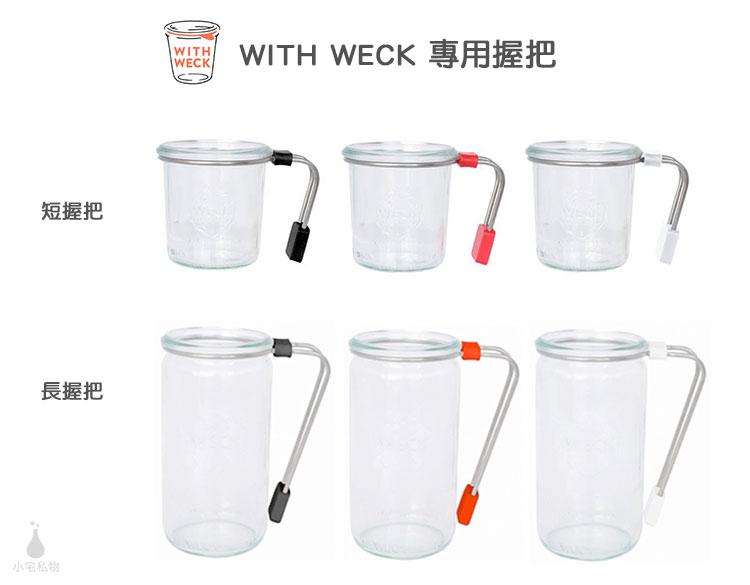 日本 WITH WECK 直筒罐專用握把