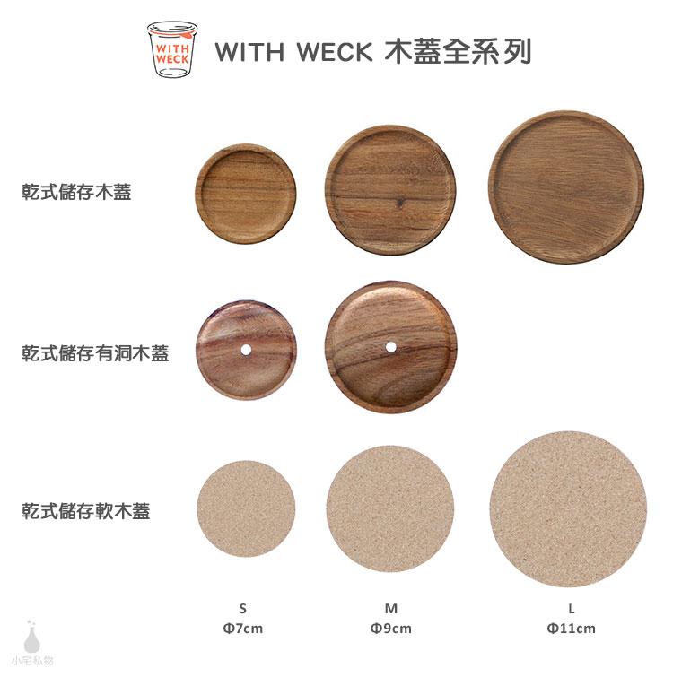 日本 WITH WECK 木蓋全系列