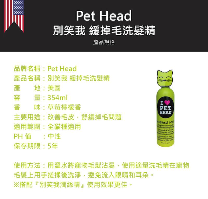 英國 Pet Head 別笑我 緩掉毛洗髮精 (貓用) 354ml