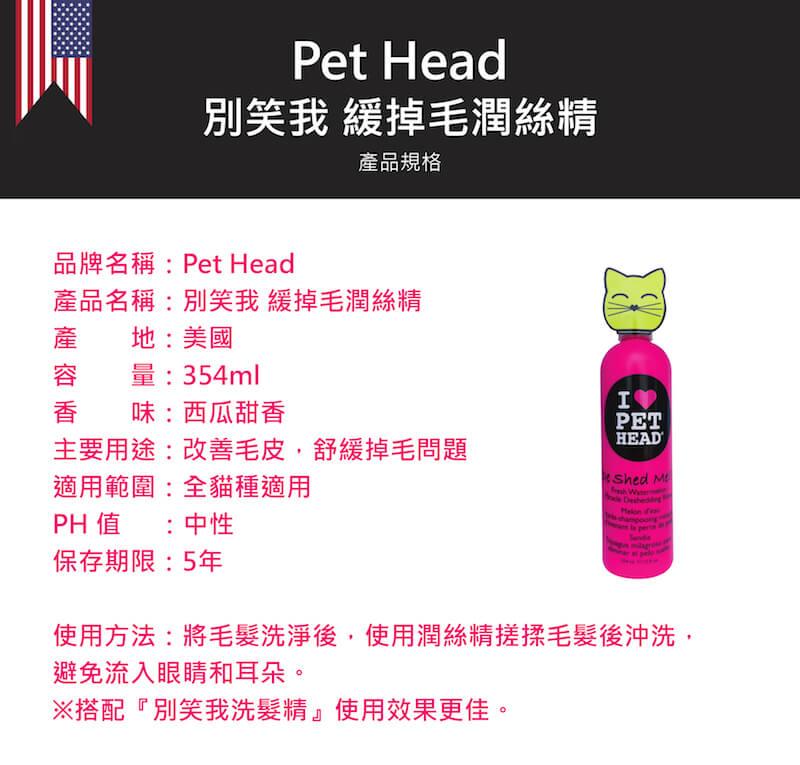 英國 Pet Head 別笑我 緩掉毛潤絲精 (貓用) 354ml