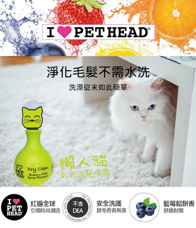 英國 Pet Head 懶人貓 乾式洗髮噴霧 450ml