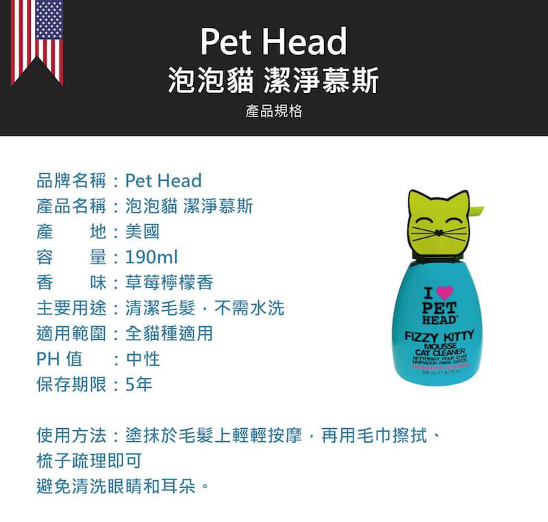 英國 Pet Head 泡泡貓 潔淨慕斯 190ml
