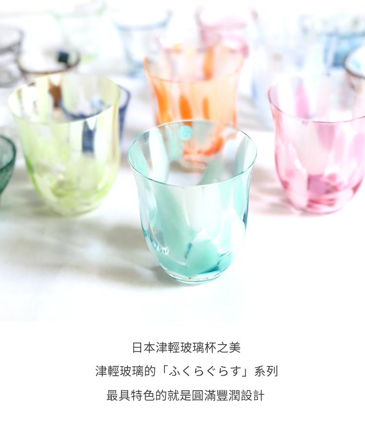日本 津輕 手工玻璃杯 水杯 (柑橘) 280ml