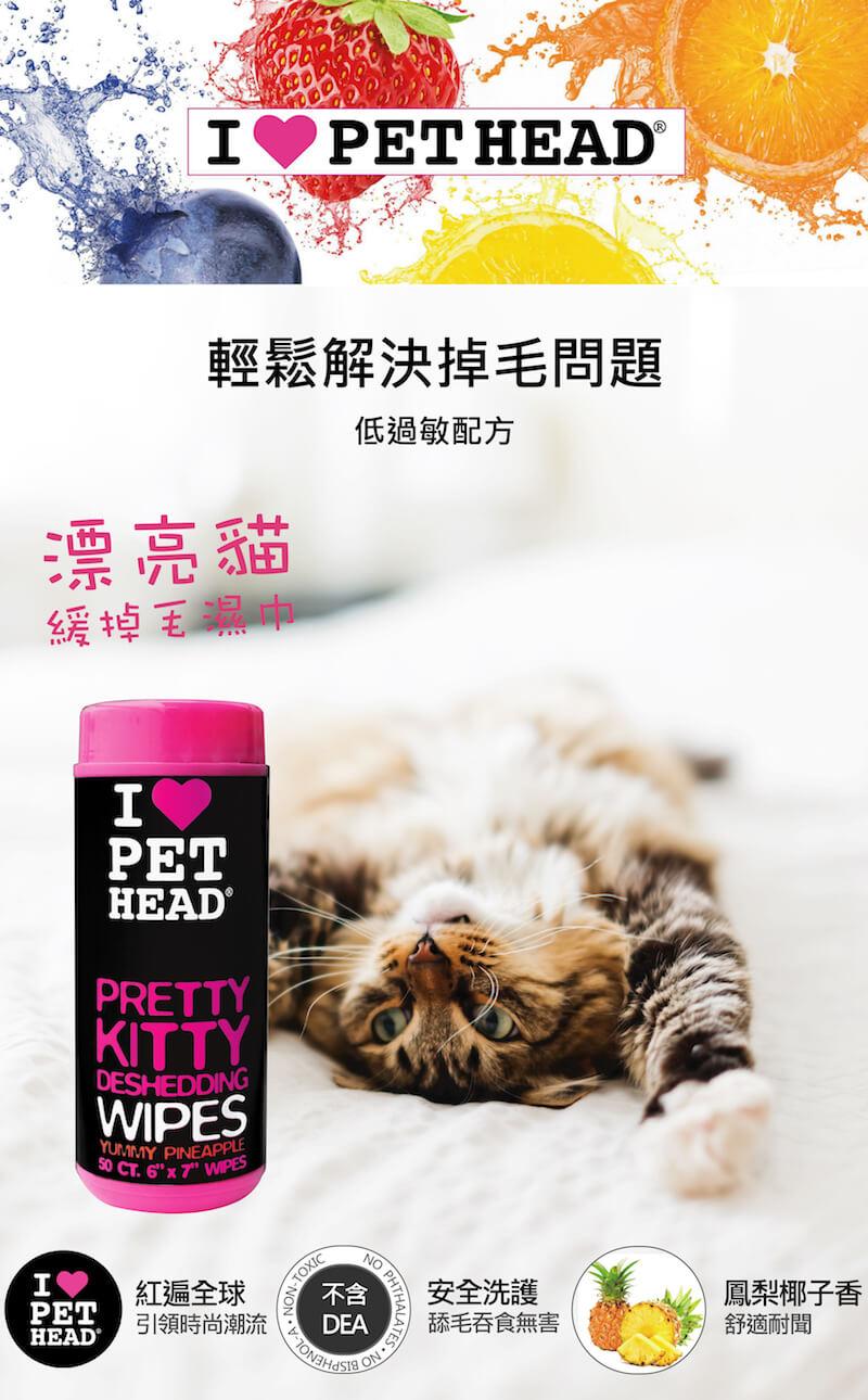 英國 Pet Head 漂亮貓 緩掉毛濕巾 50抽