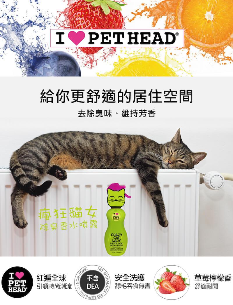 英國 Pet Head 瘋狂貓女 除臭香水噴霧 175ml
