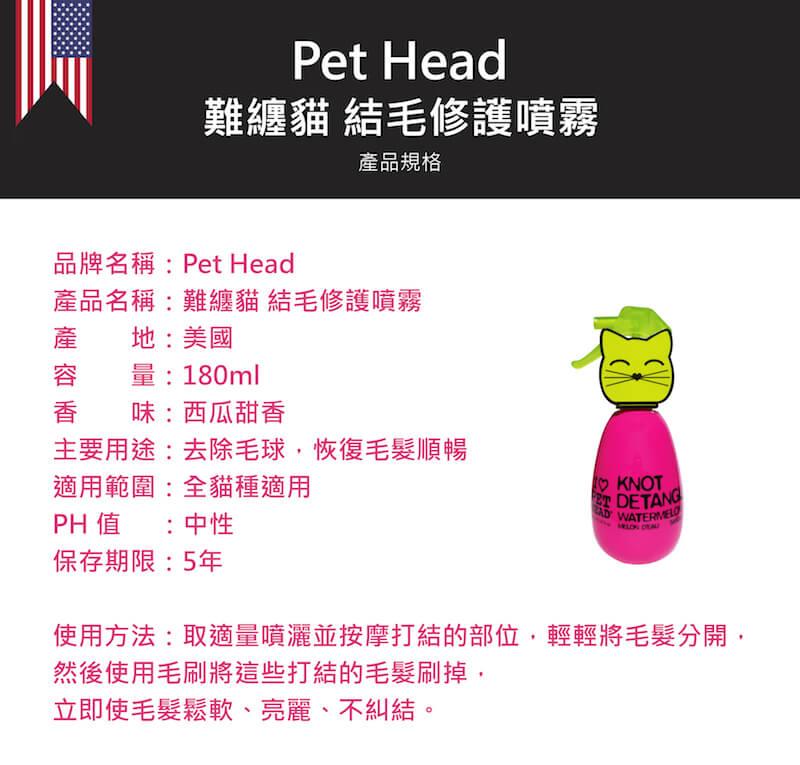 英國 Pet Head 難纏貓 結毛修護噴霧 180ml