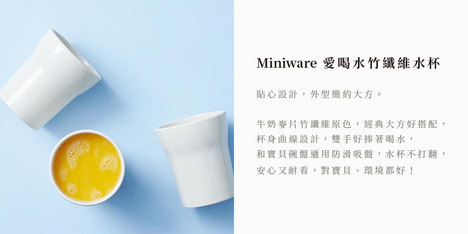 Miniware 天然寶貝兒童學習餐具 愛喝水竹纖維水杯
