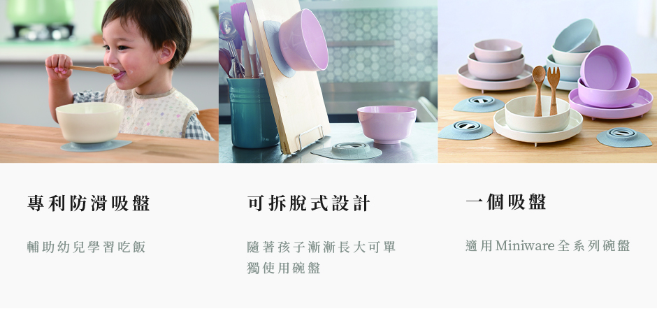 Miniware 天然寶貝 點心時光組 牛奶+薄荷綠